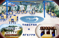 Taverna Agkrya Our home away from home
