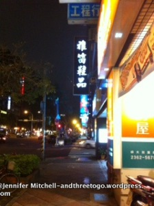 Heping Road at night